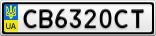Номерной знак - CB6320CT
