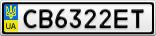 Номерной знак - CB6322ET