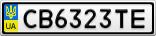 Номерной знак - CB6323TE