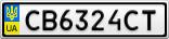 Номерной знак - CB6324CT