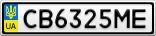 Номерной знак - CB6325ME