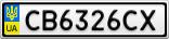 Номерной знак - CB6326CX