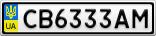 Номерной знак - CB6333AM