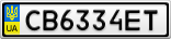 Номерной знак - CB6334ET