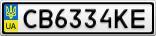 Номерной знак - CB6334KE