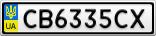 Номерной знак - CB6335CX