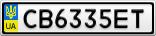 Номерной знак - CB6335ET