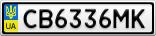 Номерной знак - CB6336MK