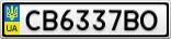 Номерной знак - CB6337BO