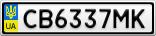 Номерной знак - CB6337MK