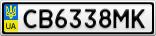 Номерной знак - CB6338MK