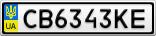 Номерной знак - CB6343KE