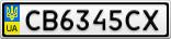 Номерной знак - CB6345CX