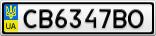 Номерной знак - CB6347BO