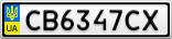 Номерной знак - CB6347CX