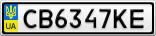 Номерной знак - CB6347KE