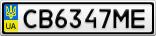 Номерной знак - CB6347ME