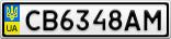 Номерной знак - CB6348AM