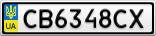 Номерной знак - CB6348CX