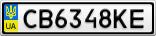 Номерной знак - CB6348KE
