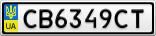 Номерной знак - CB6349CT