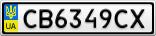 Номерной знак - CB6349CX