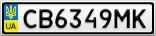 Номерной знак - CB6349MK