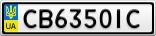 Номерной знак - CB6350IC
