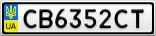 Номерной знак - CB6352CT