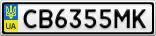Номерной знак - CB6355MK