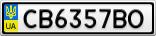 Номерной знак - CB6357BO
