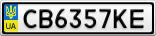 Номерной знак - CB6357KE