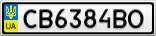 Номерной знак - CB6384BO