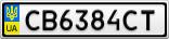 Номерной знак - CB6384CT