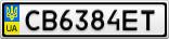 Номерной знак - CB6384ET