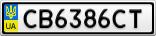 Номерной знак - CB6386CT