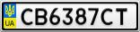 Номерной знак - CB6387CT
