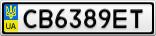 Номерной знак - CB6389ET