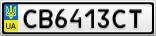 Номерной знак - CB6413CT