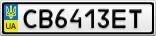 Номерной знак - CB6413ET