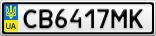 Номерной знак - CB6417MK