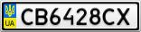 Номерной знак - CB6428CX