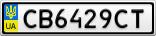 Номерной знак - CB6429CT