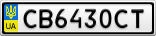 Номерной знак - CB6430CT