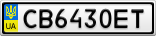 Номерной знак - CB6430ET