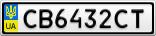 Номерной знак - CB6432CT