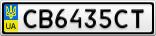 Номерной знак - CB6435CT