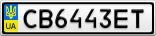 Номерной знак - CB6443ET