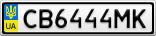 Номерной знак - CB6444MK