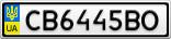 Номерной знак - CB6445BO
